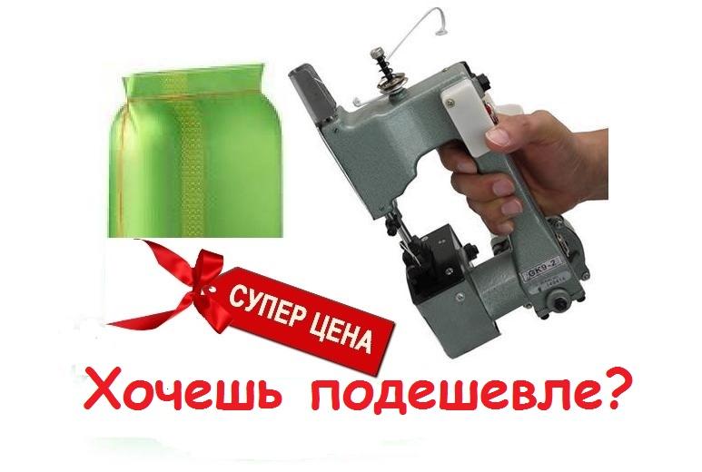 Машинка для шитья мешков цена